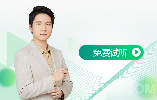 中医执业助理医师高效定制班