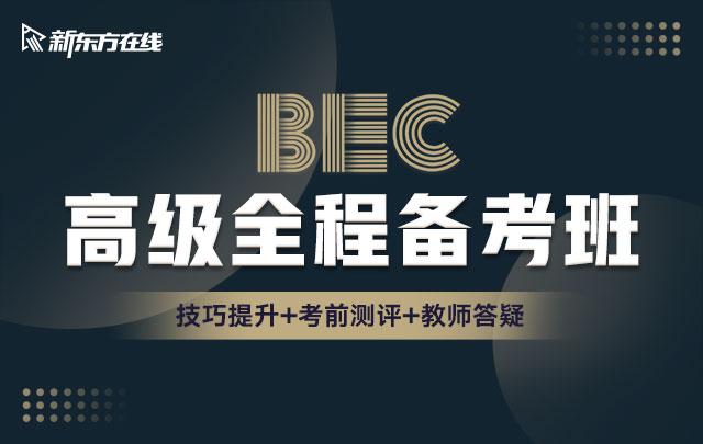 BEC商务英语高级全程备考班