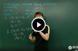 高三数学(文)同步课程