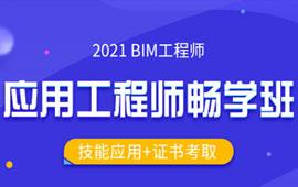 BIM应用工程师畅学班