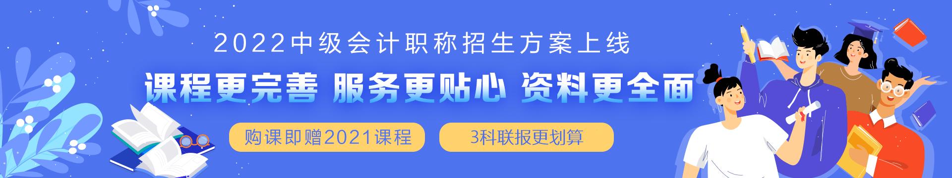 萍乡中级会计职称辅导班