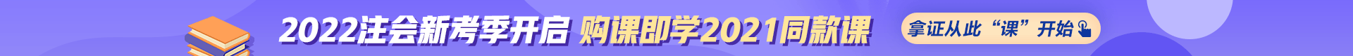 注会考试培训 北京