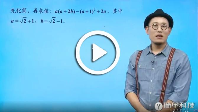 《初三数学同步课程》