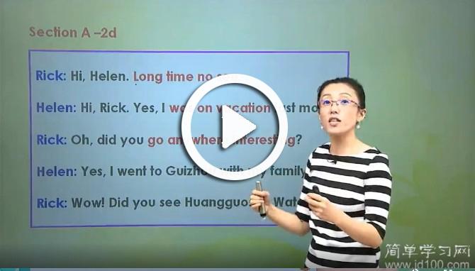 《初三英语同步课程》