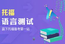 托福语言测试课程