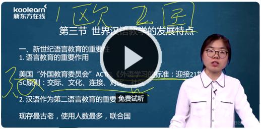 考研汉语国际教育硕士培训