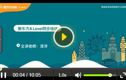 新东方A-Level课程