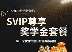 2022年中级会计职称SVIP尊享奖学金套餐