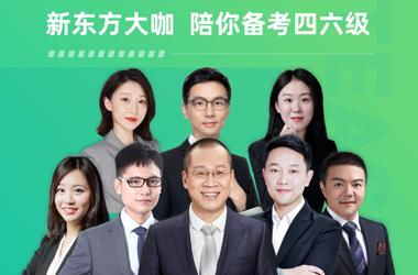 新东方四级网课班级推荐