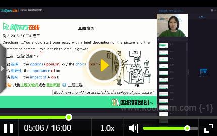 新东方四级网课