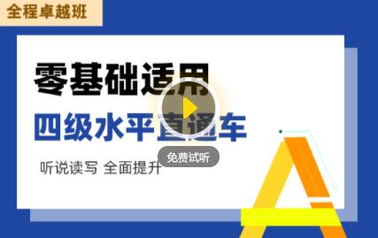 新东方新概念网课班级推荐